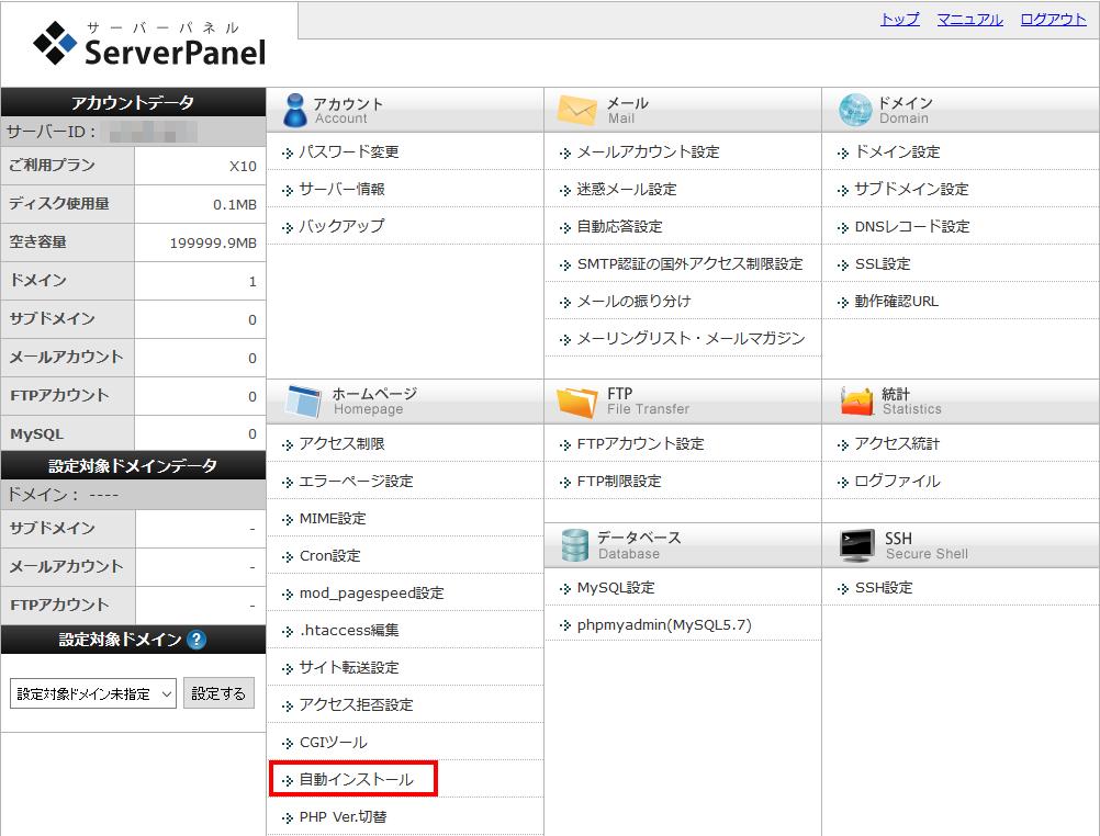 エックスサーバーにワードプレスを設置する超簡単な方法2-1