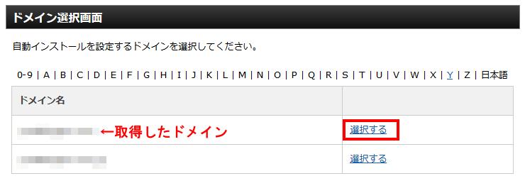 エックスサーバーにワードプレスを設置する超簡単な方法2-2