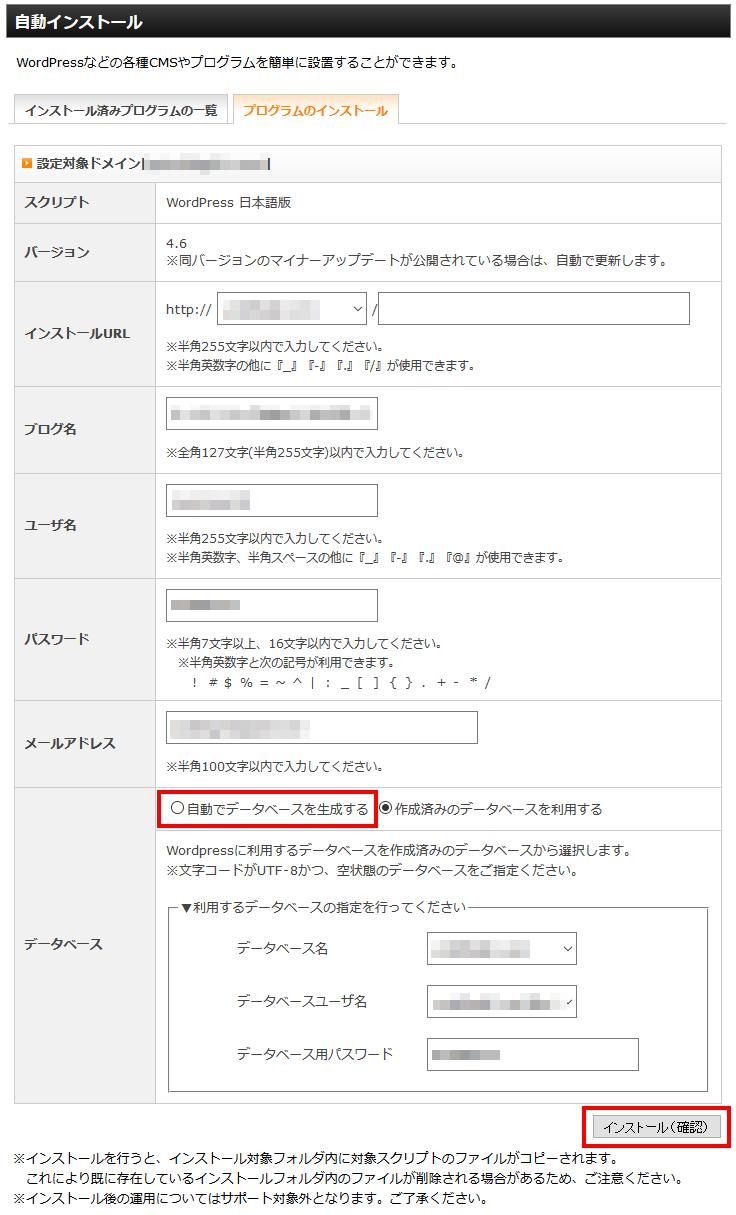 エックスサーバーにワードプレスを設置する超簡単な方法2-5