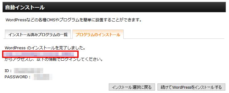 エックスサーバーにワードプレスを設置する超簡単な方法2-7