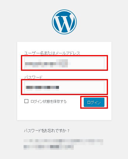 エックスサーバーにワードプレスを設置する超簡単な方法2-8