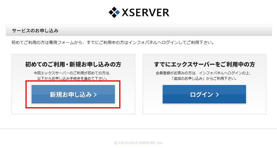エックスサーバーでサーバーレンタルする超簡単な方法3