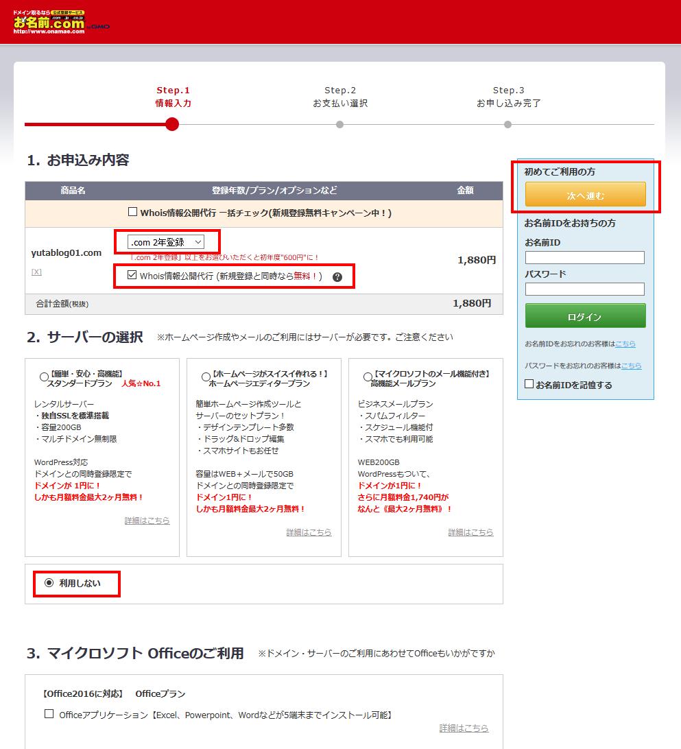 お名前.comでドメインを取得する超簡単な方法3