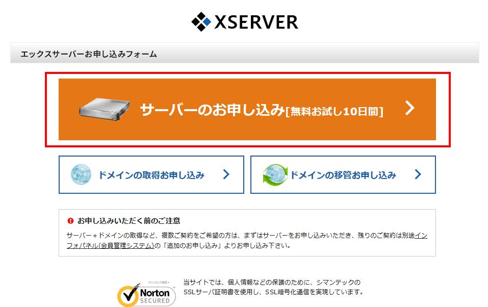 エックスサーバーでサーバーレンタルする超簡単な方法4