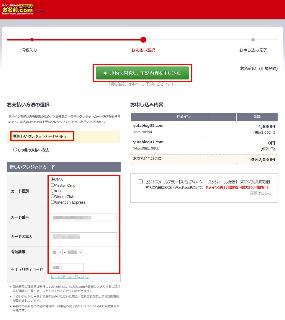 お名前.comでドメインを取得する超簡単な方法5
