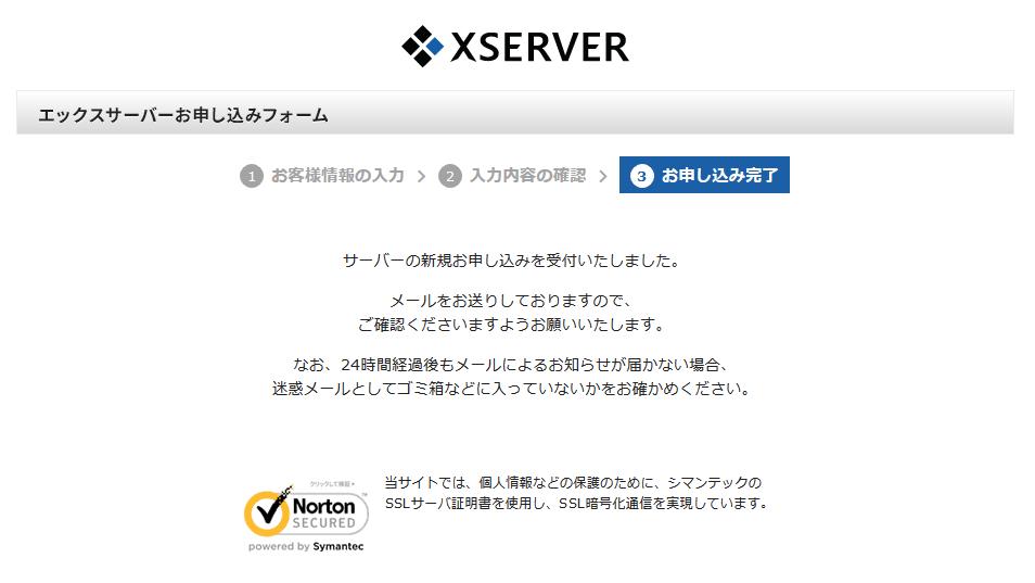 エックスサーバーでサーバーレンタルする超簡単な方法7