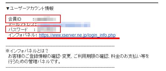 エックスサーバーでサーバーレンタルする超簡単な方法8-2