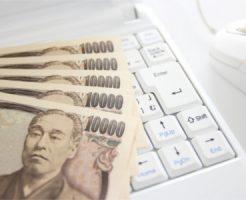 自己アフィリエイトで超簡単に即5万円稼いでみよう!