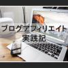 【ブログアフィリエイト実践記】自由になるための資産型ブログを1から作ります!