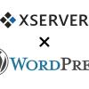 エックスサーバーにワードプレスを設置する超簡単な方法