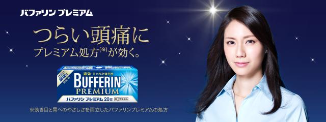 商品名の『プレミアム』という響きがもたらす効果と日本の現状5