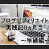 【ブログアフィリエイト実践記0ヵ月目】ブログの準備と方向性を決定!