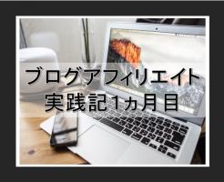 【ブログアフィリエイト実践記1ヵ月目】外注化を本格始動!